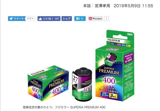 Fujifilm films