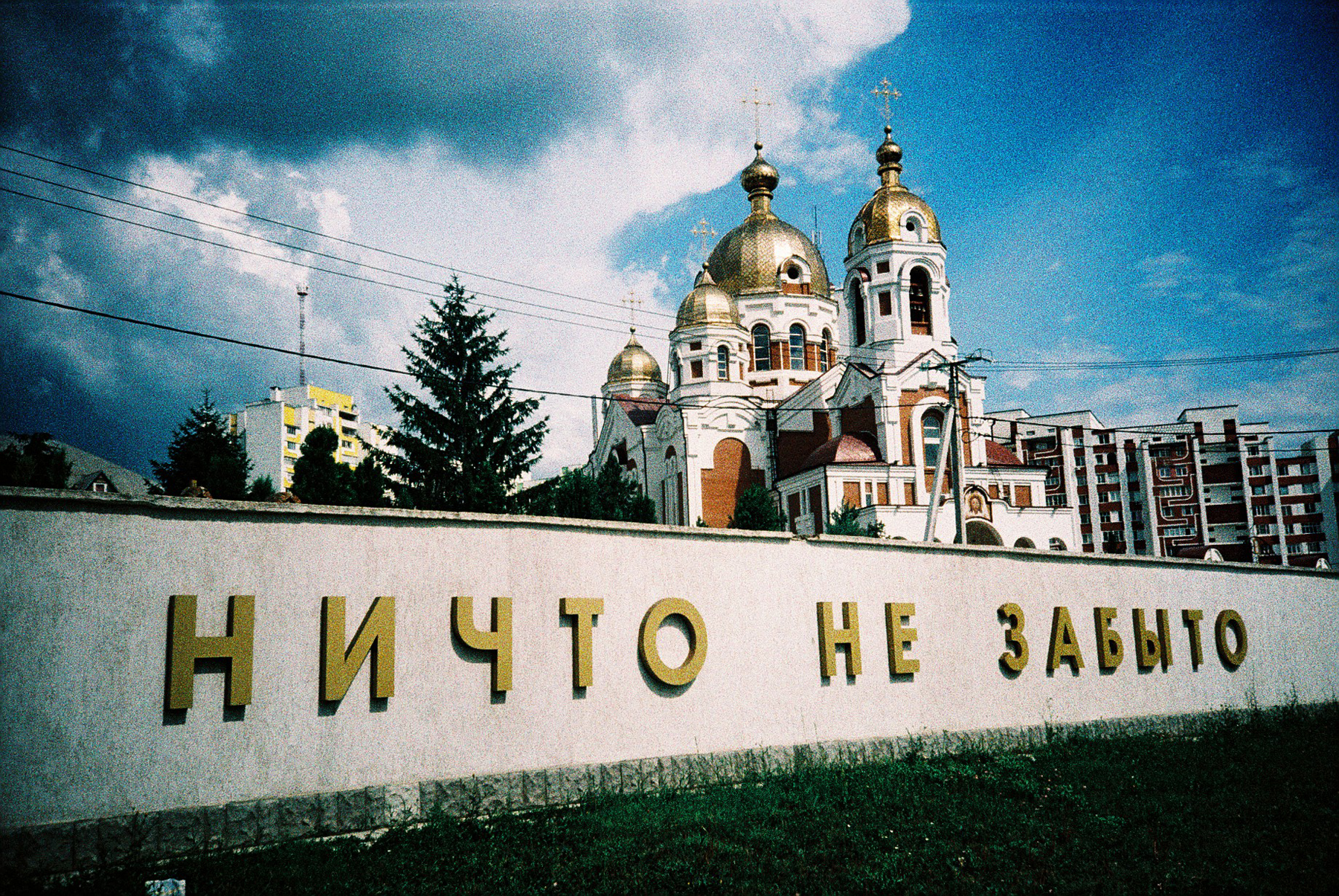 Orthodox cathedral and Cyrillic writing (Pic: Stephen Dowling)