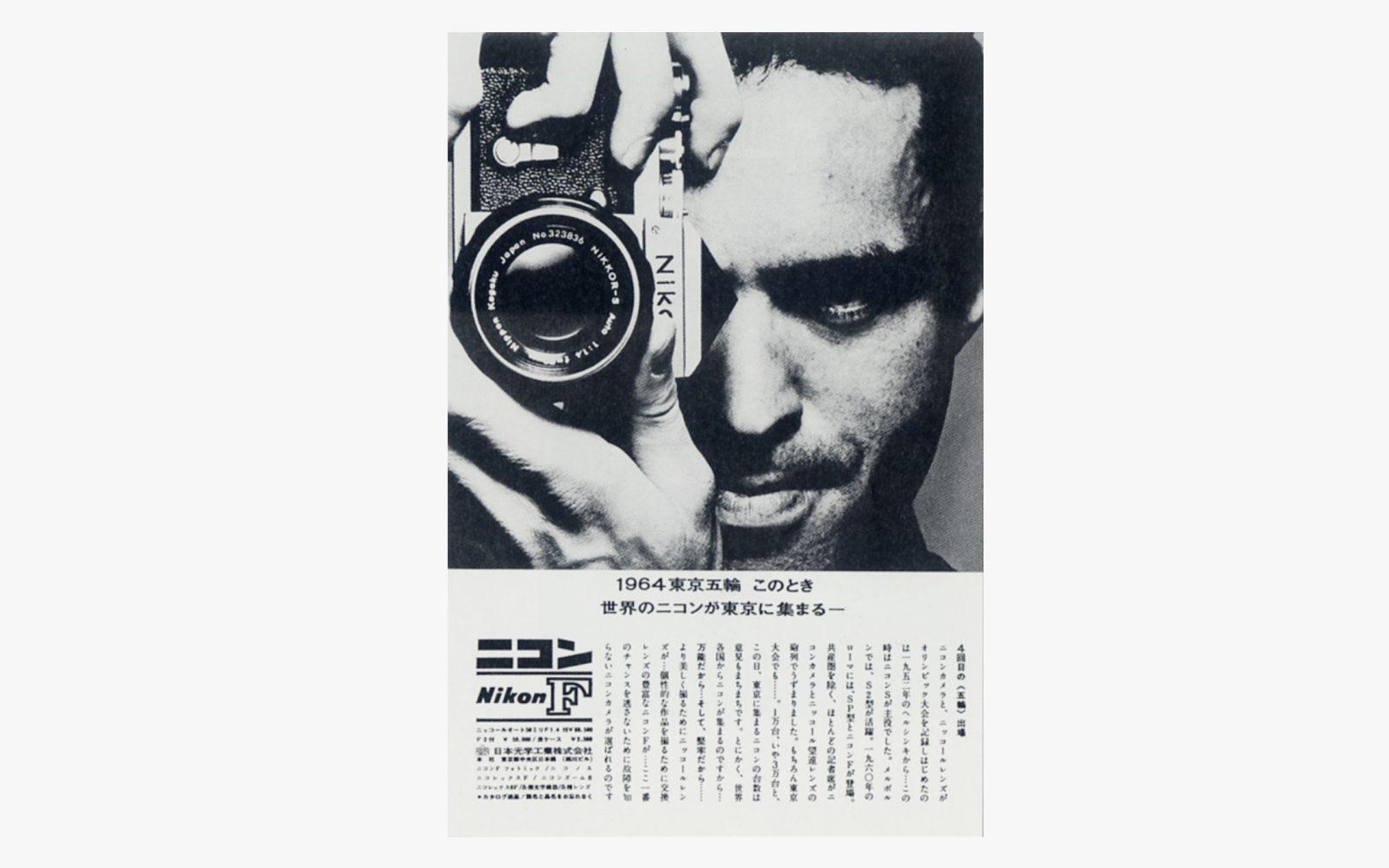Nikon F ad