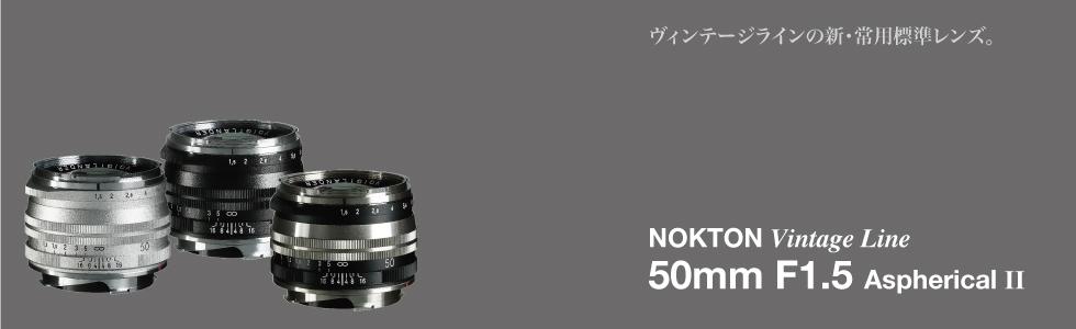 New Nokton lenses (Pic: Cosina)