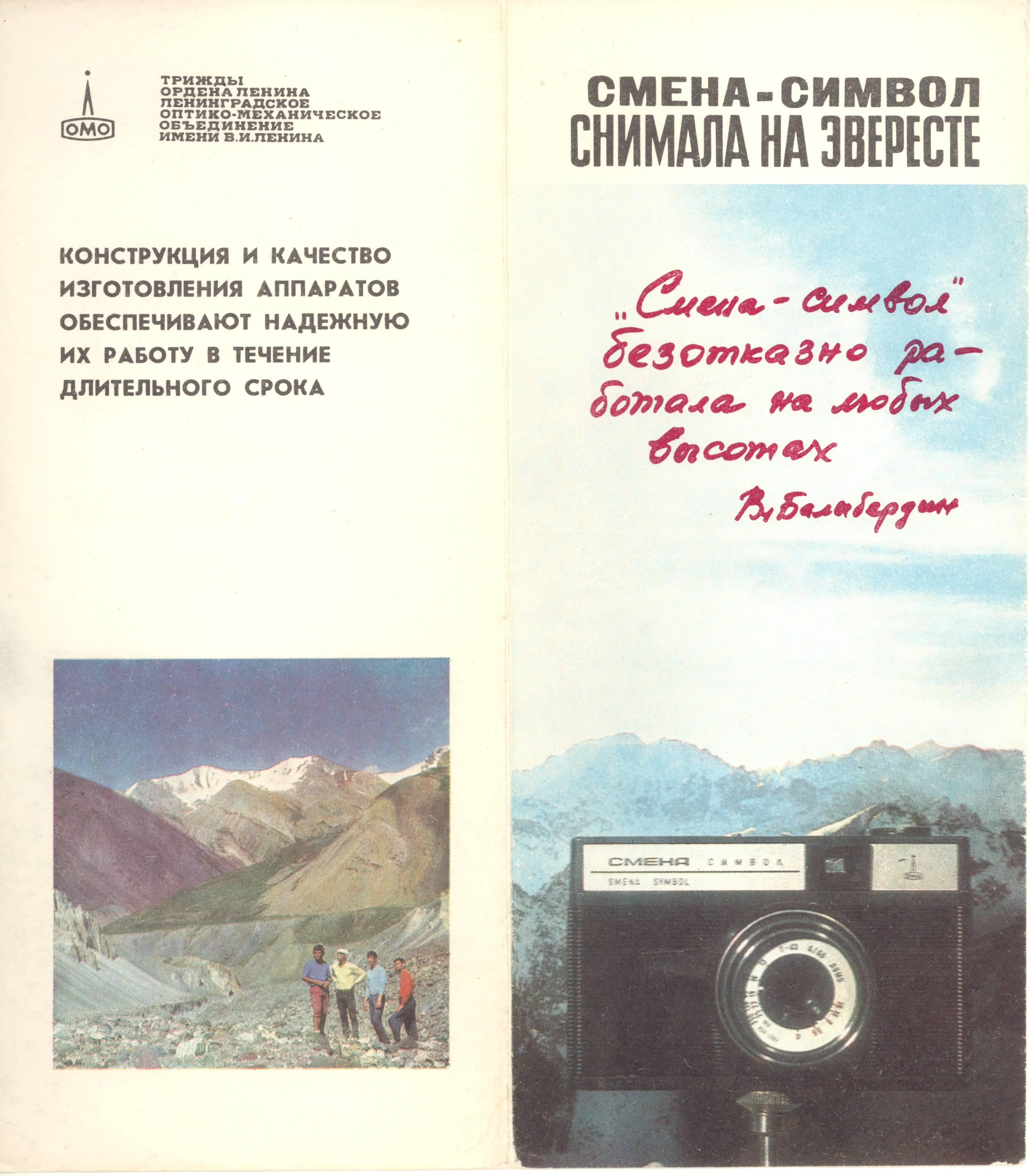 Lomo Smena Symbol brochure (Pic: Lomo)